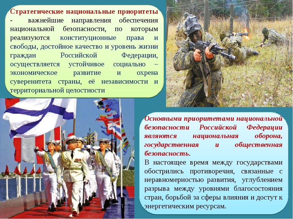 Стратегические национальные приоритеты - важнейшие направления обеспечения н...