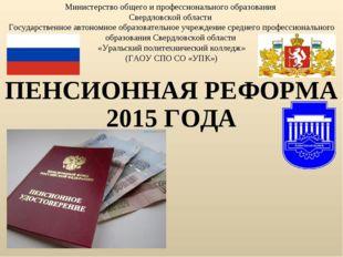 Министерство общего и профессионального образования Свердловской области Госу