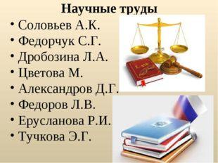 Научные труды Соловьев А.К. Федорчук С.Г. Дробозина Л.А. Цветова М. Александр