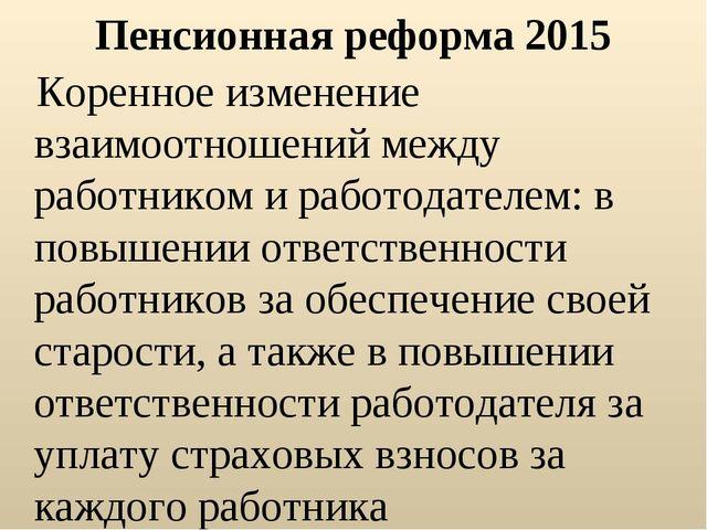 Пенсионная реформа 2015 Коренное изменение взаимоотношений между работником и...