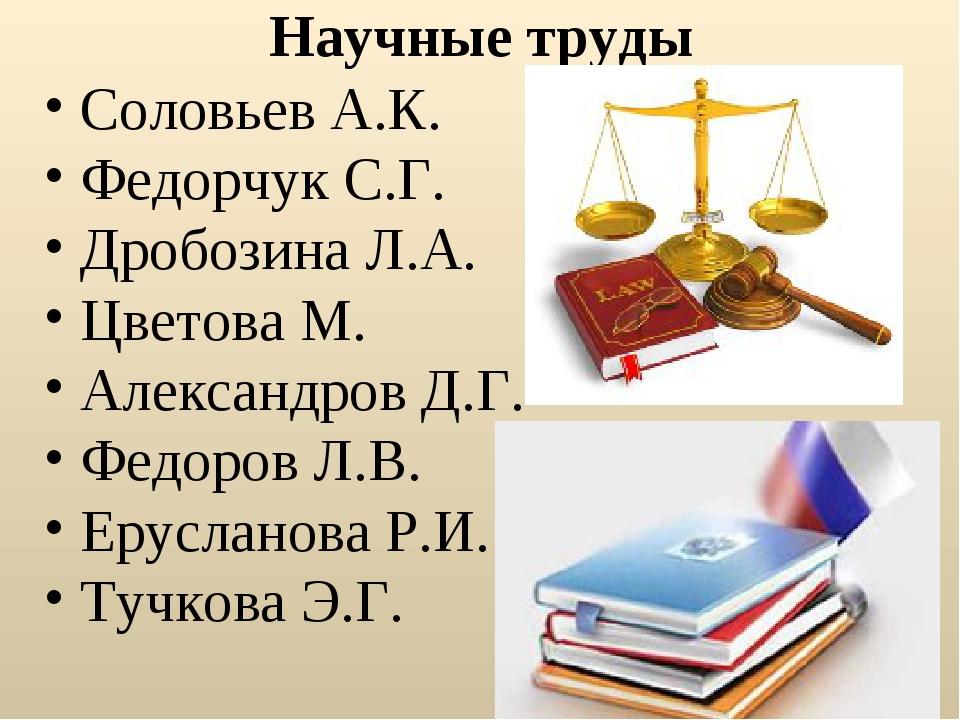 Научные труды Соловьев А.К. Федорчук С.Г. Дробозина Л.А. Цветова М. Александр...