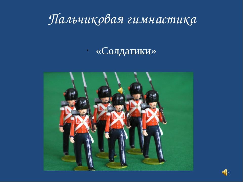 Пальчиковая гимнастика «Солдатики»