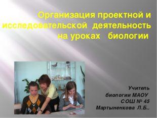 Организация проектной и исследовательской деятельность на уроках биологии Учи