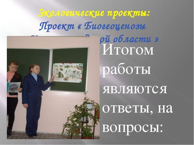 Экологические проекты: Проект « Биогеоценозы Калининградской области » Итогом...