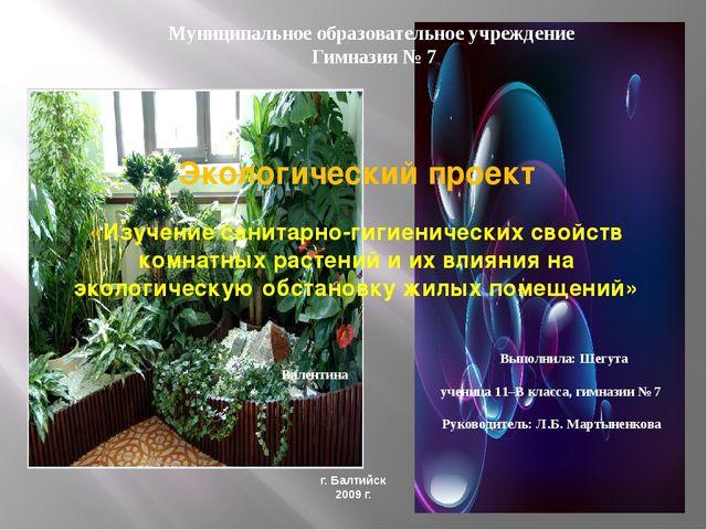 Экологический проект  «Изучение санитарно-гигиенических свойств комнатных ра...