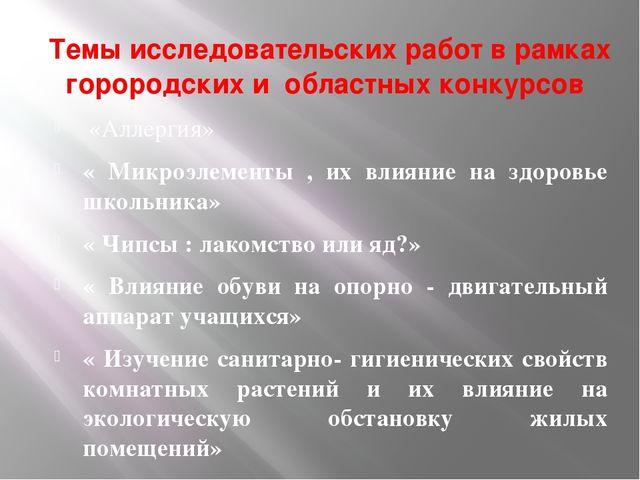 Темы исследовательских работ в рамках горородских и областных конкурсов «Алл...