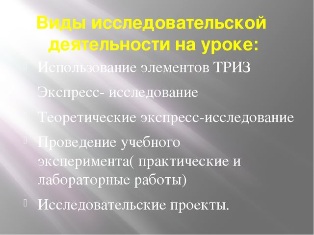 Виды исследовательской деятельности на уроке: Использование элементов ТРИЗ Эк...