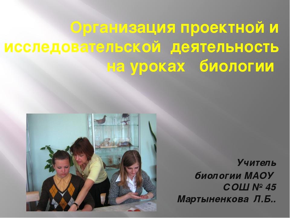 Организация проектной и исследовательской деятельность на уроках биологии Учи...