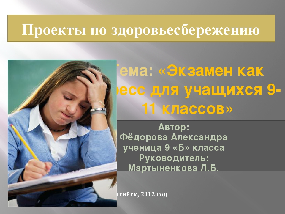 Тема: «Экзамен как стресс для учащихся 9-11 классов» Автор: Фёдорова Алексан...
