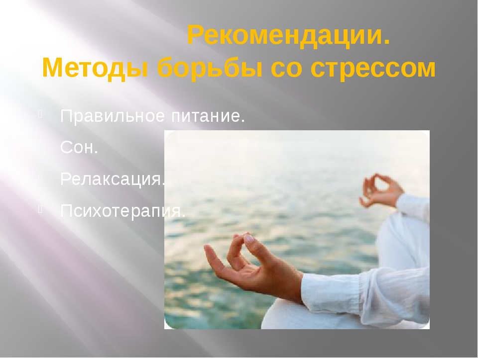 Рекомендации. Методы борьбы со стрессом Правильное питание. Сон. Релаксация....