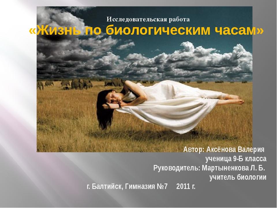 «Жизнь по биологическим часам» Автор: Аксёнова Валерия ученица 9-Б класса Рук...