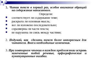 1. Читая текст в первый раз, особое внимание обращай на содержание написанног