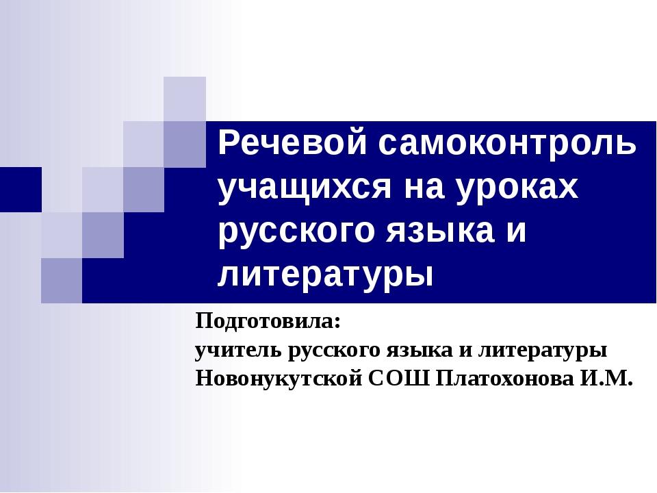 Речевой самоконтроль учащихся на уроках русского языка и литературы Подготови...
