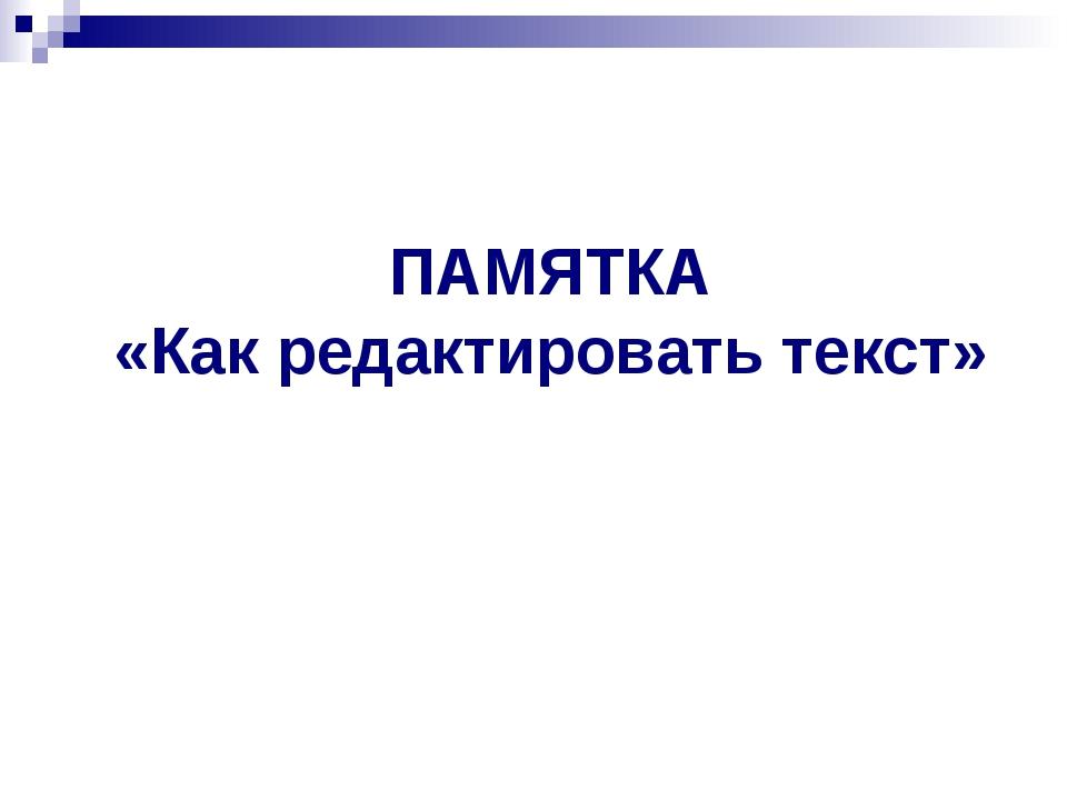 ПАМЯТКА «Как редактировать текст»