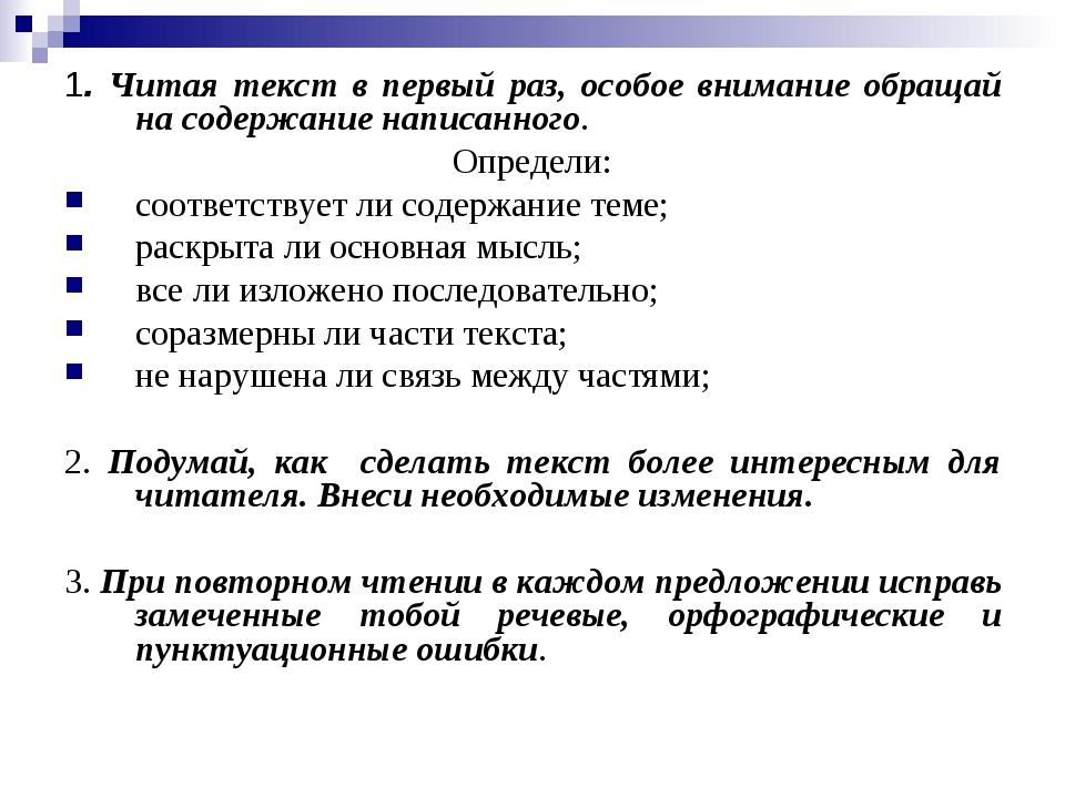 1. Читая текст в первый раз, особое внимание обращай на содержание написанног...