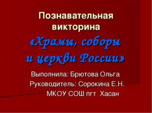 Познавательная викторина «Храмы, соборы и церкви России» Выполнила: Брютова О