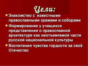 Цели: Знакомство с известными православными храмами и соборами Формирование у