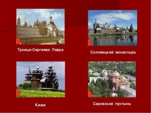 Троице-Сергиева Лавра Соловецкий монастырь Кижи Саровская пустынь