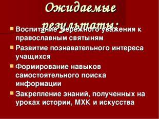 Ожидаемые результаты: Воспитание бережного уважения к православным святыням Р