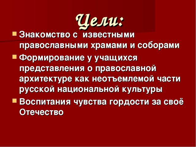 Цели: Знакомство с известными православными храмами и соборами Формирование у...