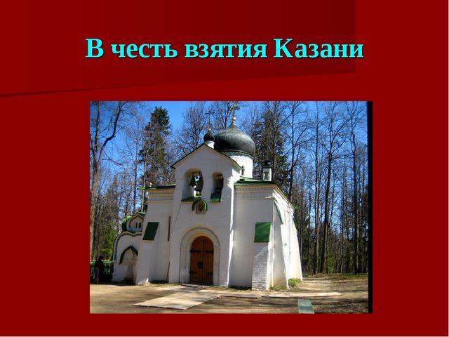 В честь взятия Казани