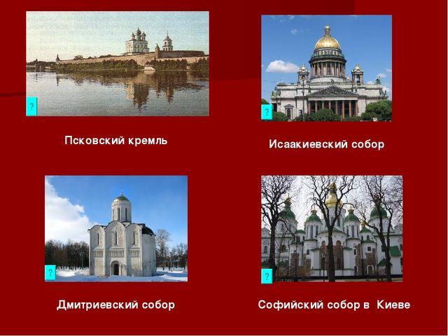 Псковский кремль Исаакиевский собор Дмитриевский собор Софийский собор в Киеве