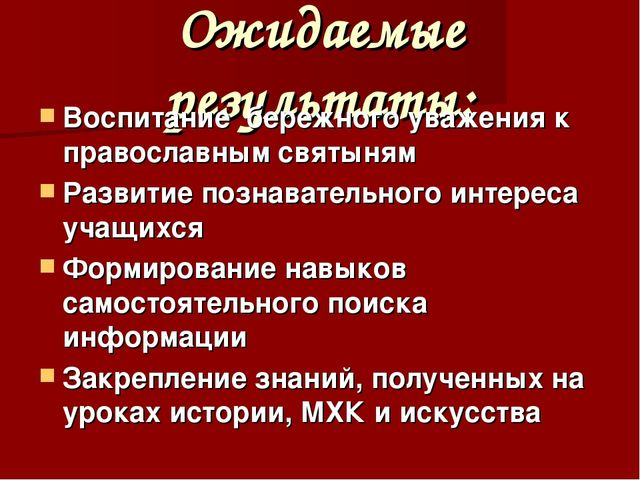 Ожидаемые результаты: Воспитание бережного уважения к православным святыням Р...