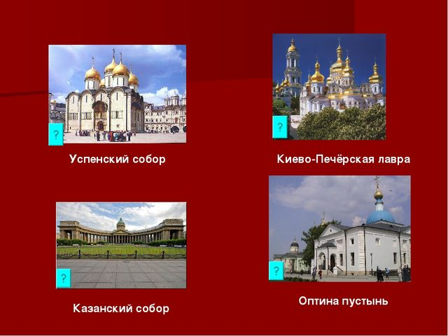 Успенский собор Киево-Печёрская лавра Казанский собор Оптина пустынь