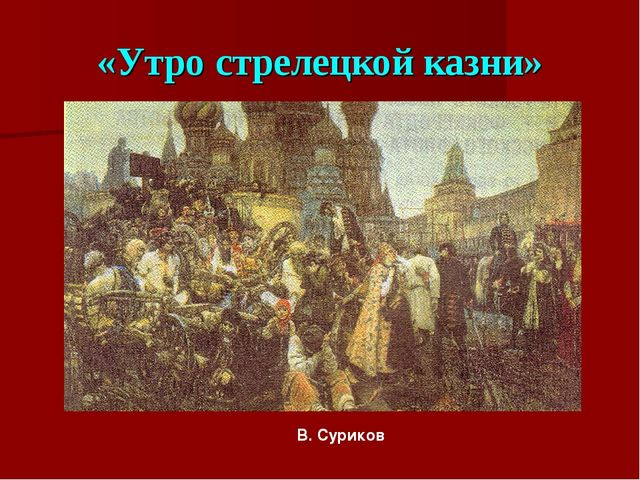 «Утро стрелецкой казни» В. Суриков