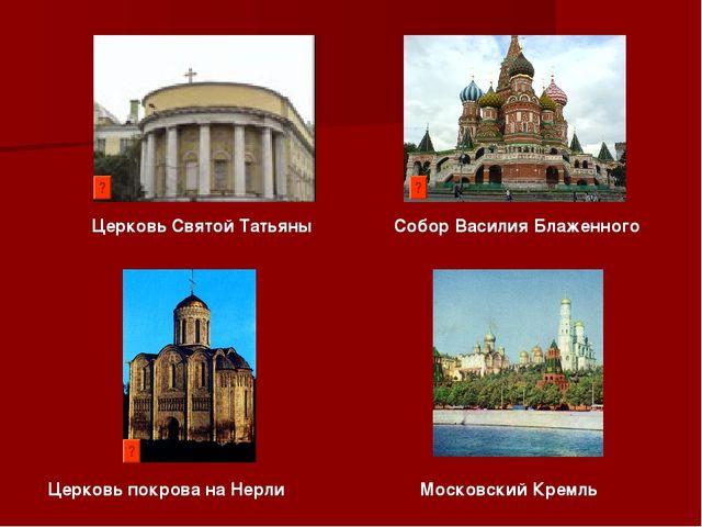 Церковь Святой Татьяны Собор Василия Блаженного Церковь покрова на Нерли Моск...
