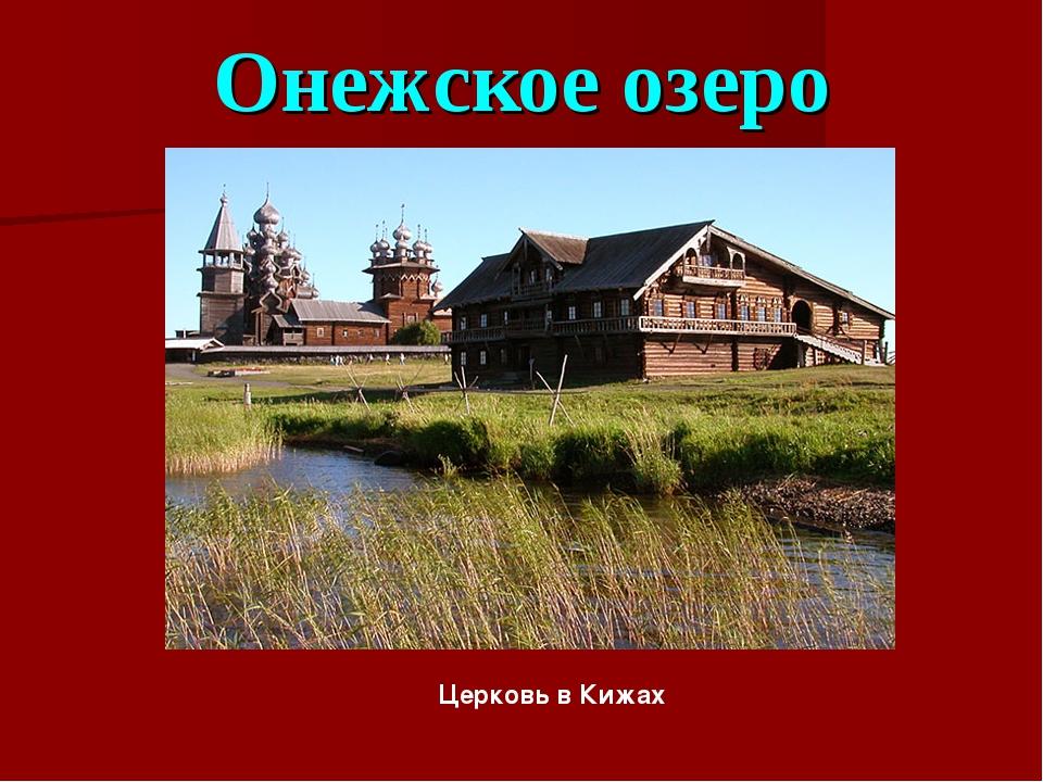 Онежское озеро Церковь в Кижах