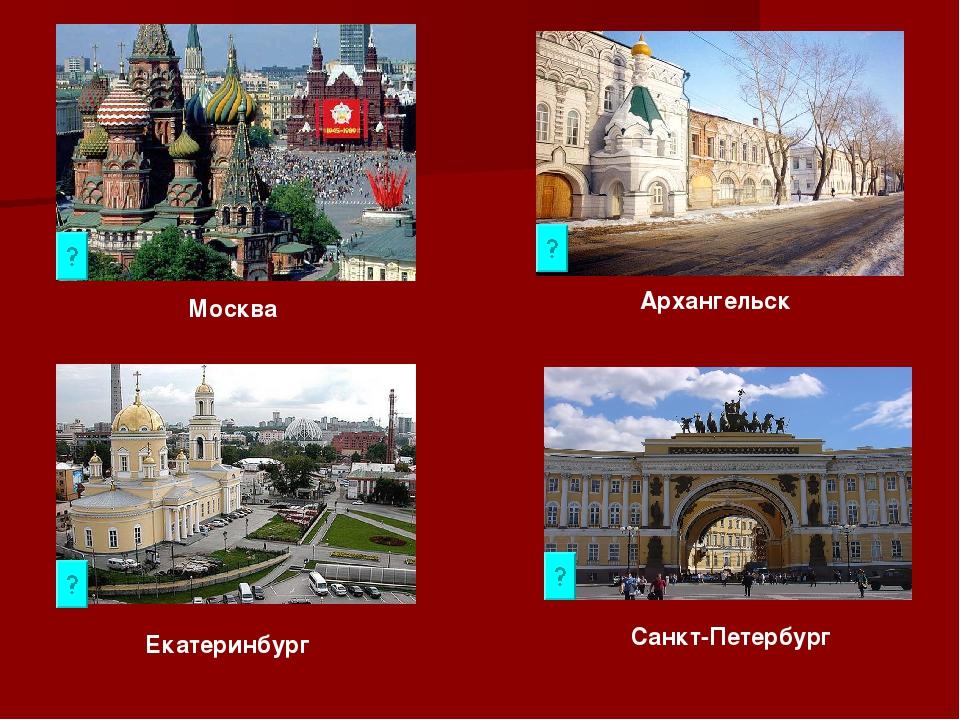 Москва Архангельск Екатеринбург Санкт-Петербург