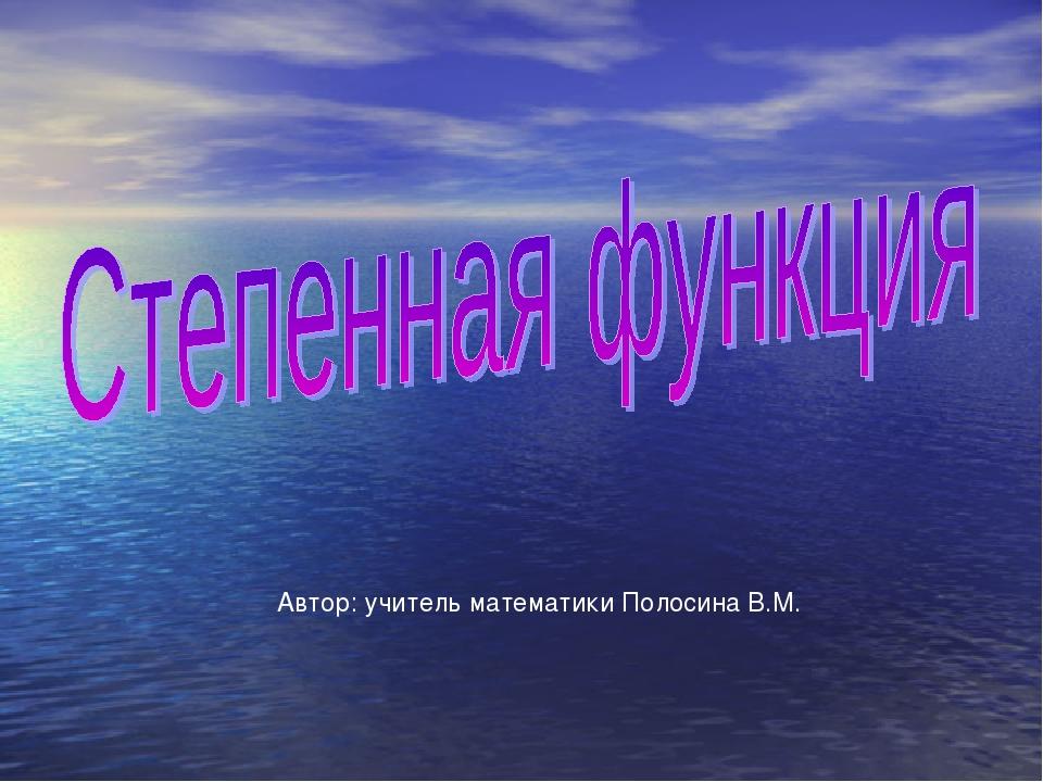 Автор: учитель математики Полосина В.М.
