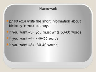 Homework p.100 ex.4 write the short information about birthday in your count