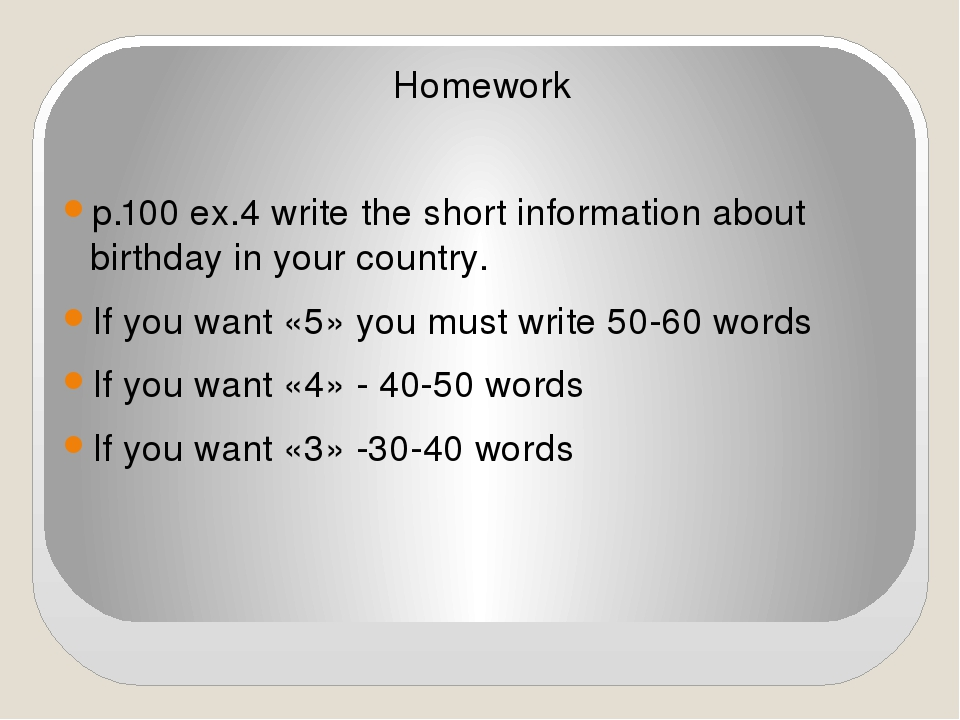 Homework p.100 ex.4 write the short information about birthday in your count...