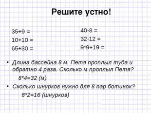Решите устно! 40-8 = 32-12 = 9*9+19 = 35+9 = 10+10 = 65+30 = Длина бассейна 8