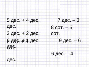 5 дес. + 4 дес. 7 дес. – 3 дес. 3 дес. + 2 дес. 6 дес. + 1 дес. 9 дес. – 6 де