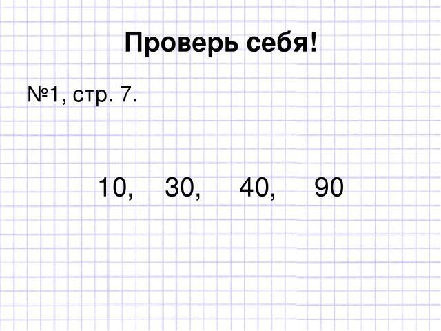 Проверь себя! №1, стр. 7. 10, 30, 40, 90