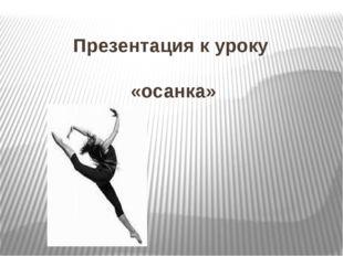 Презентация к уроку «осанка»