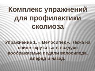 Комплекс упражнений для профилактики сколиоза Упражнение 1. « Велосипед». Леж