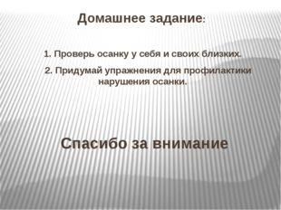 Домашнее задание: 1. Проверь осанку у себя и своих близких. 2. Придумай упраж