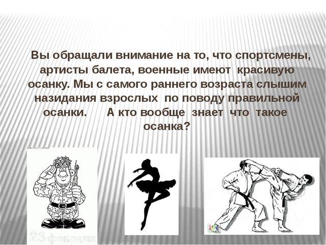 Вы обращали внимание на то, что спортсмены, артисты балета, военные имеют кр...
