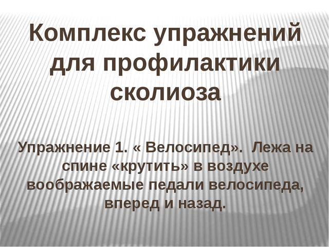Комплекс упражнений для профилактики сколиоза Упражнение 1. « Велосипед». Леж...