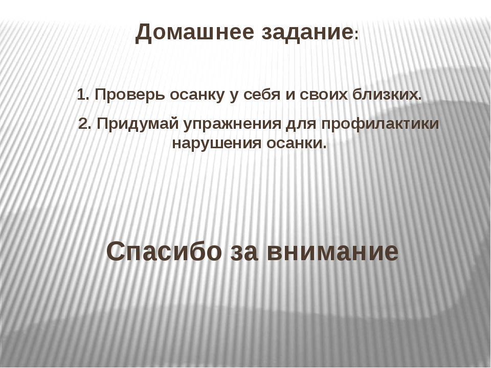 Домашнее задание: 1. Проверь осанку у себя и своих близких. 2. Придумай упраж...
