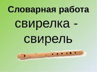 Словарная работа свирелка - свирель
