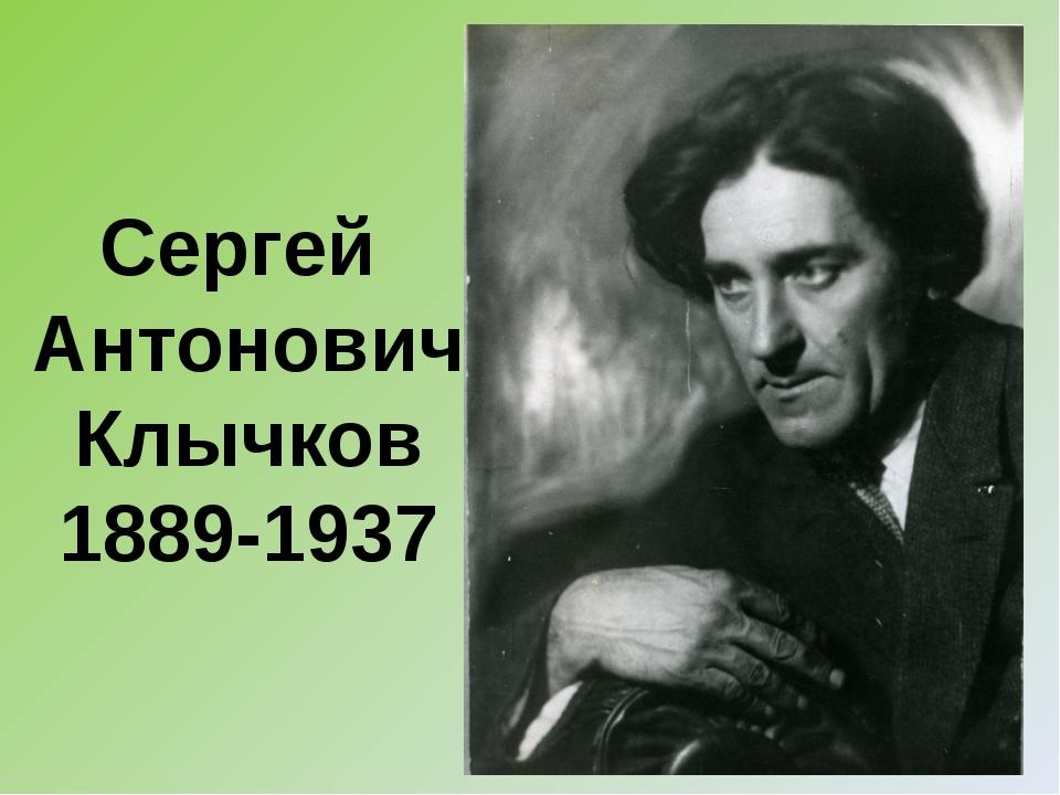 Сергей Антонович Клычков 1889-1937