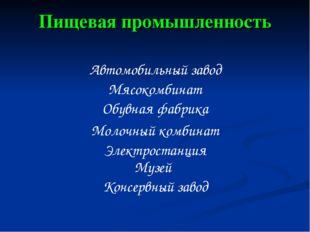 Пищевая промышленность Мясокомбинат Автомобильный завод Обувная фабрика Молоч