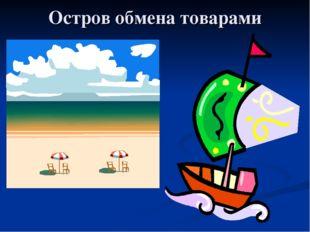 Остров обмена товарами
