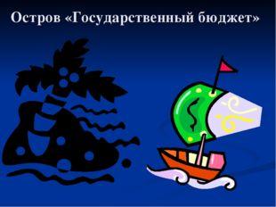 Остров «Государственный бюджет»