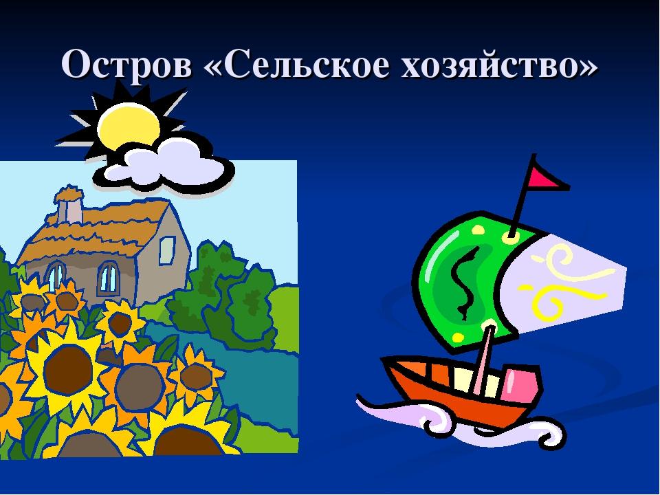 Остров «Сельское хозяйство»